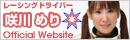 咲川めり公式サイト